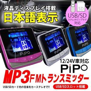 USB/SD・FMトランスミッター PIPO-FM MP3/WMA対応 USB/SDスロット付き 12/24V車対応|kyplaza634s