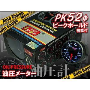 オートゲージ 油圧計 52Φ ブラック ピークホールド機能 メーターフード付き PK|kyplaza634s