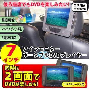 7型 液晶 デュアル スクリーン カー DVDプレイヤー 7インチ ツイン モニター 車載 バック付き 録音機能 CPRM VR RJ-7WPDVD 安心 1年保証|kyplaza634s