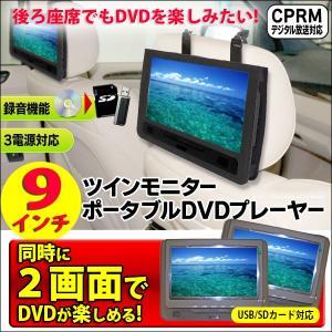 9型 液晶 デュアル スクリーン カー DVDプレイヤー 9インチ ツイン モニター 車載 バック付き 録音機能 CPRM VR RJ-9WPDVD 安心 1年保証|kyplaza634s