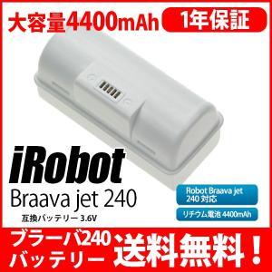 ブラーバ ジェット 240 iRobot Braava J240 床拭きロボット 互換 バッテリー 3.6V 大容量 3.5Ah 4400mAh 4502276 高品質 長寿命 互換品 1年保証|kyplaza634s