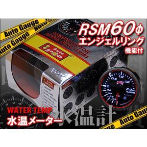 オートゲージ 水温計 RSM60Φ 深紅に輝くエンジェルリング機能付|kyplaza634s