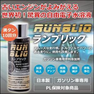 ランブリック RUNBLIQ 日本製 ガソリン添加剤 加速性能の向上 トルクアップ 燃費改善 騒音 振動 の減少 排ガスクリーン化 エンジン 添加剤|kyplaza634s
