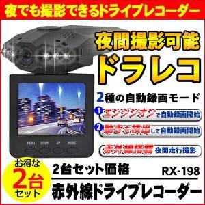 --2個セット-- ドラコレ ドライブレコーダー 高画質 暗視機能 赤外線ライト 自動録画対応 前後ろ 同時録画 安全運転 日本語マニュアル付属|kyplaza634s