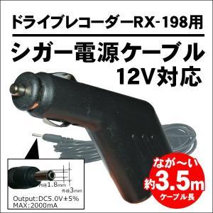 シガー電源ケーブル シガーアダプタ 12V 5.0V 5V RX-198 ドライブレコーダー用シガーケーブル