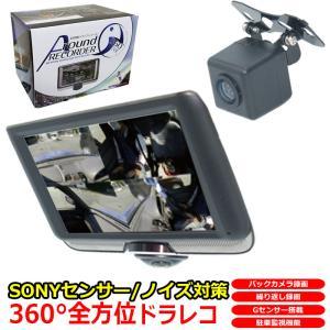 360度 パノラマ 全方位 完全録画 ドライブレコーダー ドラレコ あおり運転 バックカメラ付属 大画面 4.5インチ タッチパネル 駐車監視 Gセンサー 1年保証|kyplaza634s