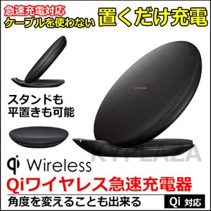 Qi対応 ワイヤレス 急速充電器 10W 無接点充電器 QI Galaxy S8 Note S7 iPhone8 iPhoneX チーワイヤレス Qi充電 ワイヤレスチャージ ワイヤレス充電器|kyplaza634s