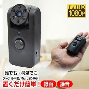 赤外線 防犯カメラ フルHD 人体検知 人感センサー ワイヤレス SDカード録画 室内 小型カメラ 駐車場 車上荒らし 赤外線カメラ 監視カメラ 1080P