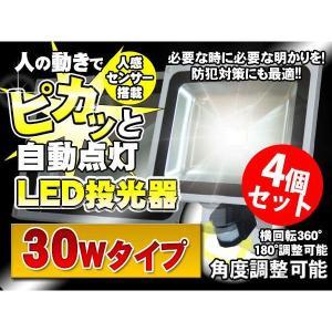 人感 センサー LED投光器 人感知 30W 300W相当 防水加工 3mコード付 4台セット|kyplaza634s