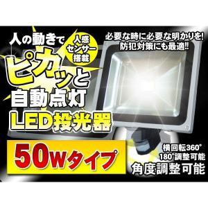 人感 センサー LED投光器 人感知 50W 500W相当 防水加工 3mコード付|kyplaza634s