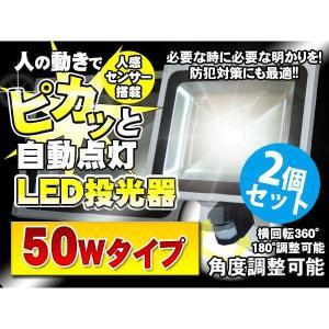 人感 センサー LED投光器 人感知 50W 500W相当 防水加工 3mコード付 2台セット|kyplaza634s