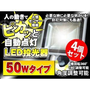 人感 センサー LED投光器 人感知 50W 500W相当 防水加工 3mコード付 4台セット|kyplaza634s