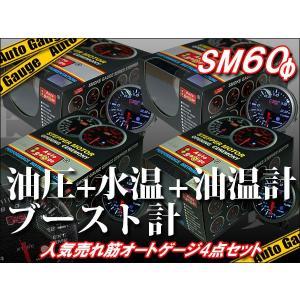 オートゲージセット 人気4点 油圧 水温 油温 ブースト計 SM 60Φ 黒|kyplaza634s