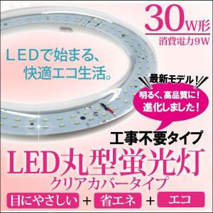 LED蛍光灯 丸型 30W形 消費電力 9W 昼光色 クリア サークル 省エネタイプ グロー式 工事不要|kyplaza634s