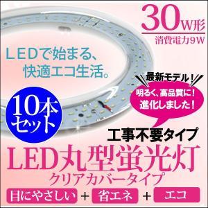 LED蛍光灯 丸型 30W形 消費電力 9W 昼光色 クリア 10本セット セットでお得|kyplaza634s