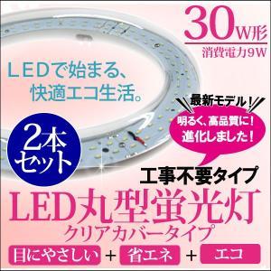 LED蛍光灯 丸型 30W形 消費電力 9W 昼光色 クリア 2本セット セットでお得|kyplaza634s