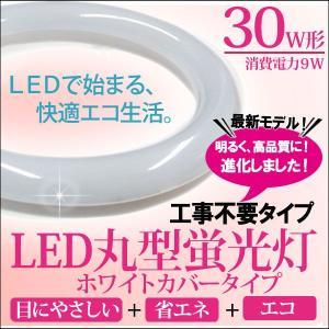 LED蛍光灯 丸型 30W形 消費電力 9W 昼光色 ホワイト サークル 省エネタイプ グロー式 工事不要|kyplaza634s