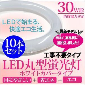LED蛍光灯 丸型 30W形 消費電力 9W 昼光色 ホワイト 10本セット セットでお得|kyplaza634s