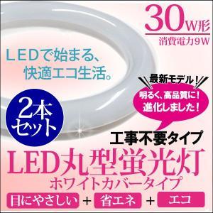 LED蛍光灯 丸型 30W形 消費電力 9W 昼光色 ホワイト 2本セット セットでお得|kyplaza634s
