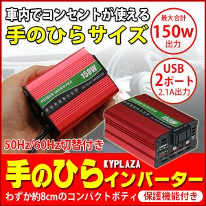 インバータ 12V 超小型 150W 電源インバーター USB電源 DC12V 50Hz/60Hz切替可 保護機能 車用 アルミ筐体 2.1A USB充電対応 シガーソケット 変換 擬似正弦波|kyplaza634s