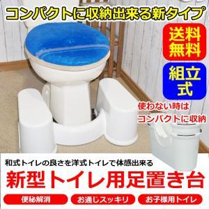 改良型 分離式 洋式 トイレ用 足置き台 和式トイレ の良さを 洋式トイレ で 便秘 解消 トイレ踏み台 子ども トイレトレーニングにも 分解可能|kyplaza634s