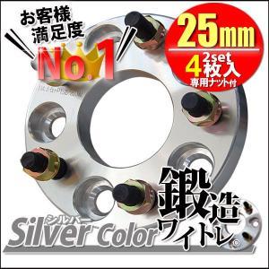 ワイトレ 25mm ワイドトレッドスペーサー シルバー PCD 100mm 114.3mm / 4穴 5穴 / P1.25 P1.5 選択 4枚組 C|kyplaza634s