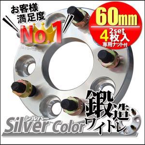 ワイトレ 60mm ワイドトレッドスペーサー シルバー PCD 100mm 114.3mm / 4穴 5穴 / P1.25 P1.5 選択 4枚組 G|kyplaza634s
