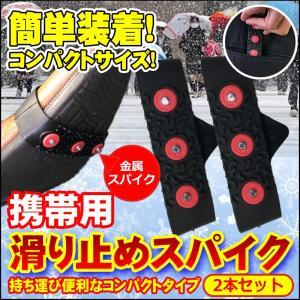 滑り止めスパイク 普通の靴 が スパイクシューズ に変身 滑り止め になる 超 コンパクト サイズ --4本セット--|kyplaza634s