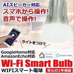 GoogleHome Amazon Echo 対応 LED 電球 WiFi 接続 音声 で 操作 スマホ で操作 E27 口金 対応 タイマー機能 1年保証 日本語マニュアル 付き|kyplaza634s