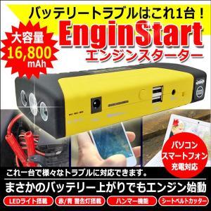 エンジンスターター 決定版 ジャンプスターター 16800mAh モバイル バッテリー上がり 充電 LEDライト 日本語 説明書 1年保証|kyplaza634s