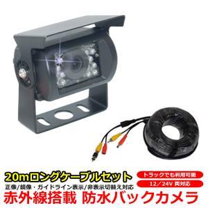 バックカメラ 防水 12V 24V 両対応 赤外線 真っ暗闇 でも表示可能 正像 鏡像 ガイドライン 有り 無し切替 日本語 マニュアル|kyplaza634s