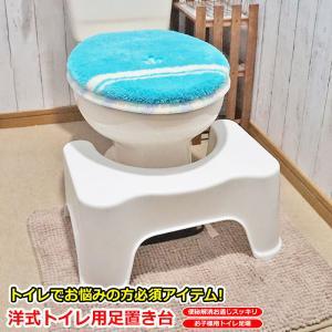 洋式 トイレ用 足置き台 和式トイレ の良さを 洋式トイレ で 便秘 解消 トイレ踏み台 子ども トイレトレーニングにも|kyplaza634s