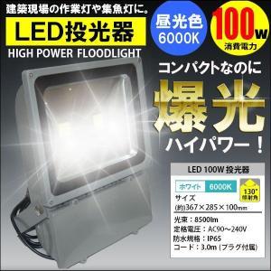 LED投光器 100W 1000W 相当 昼光色 6000K AC 明るい 防水加工 3mコード付|kyplaza634s