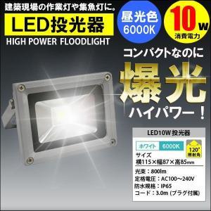 LED投光器 10W 100W相当 昼光色 6000K AC 明るい 防水加工 3mコード付|kyplaza634s
