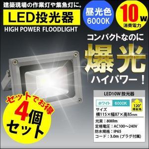 LED投光器 10W 100W相当 昼光色 6000K AC 明るい 防水加工 3mコード付 4個セット|kyplaza634s