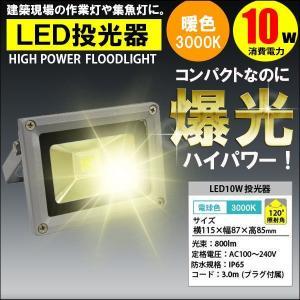 LED投光器 10W 100W相当 暖色・電球色 3000K AC 明るい 防水加工 3mコード付|kyplaza634s
