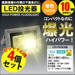 LED投光器 10W 100W相当 暖色・電球色 3000K AC 明るい 防水加工 3mコード付 4個セット|kyplaza634s