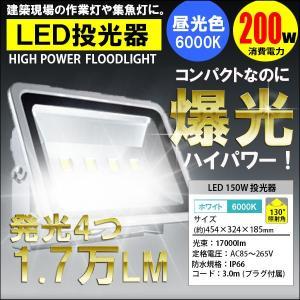 LED投光器 200W 2000W相当 昼光色 6000K AC 明るい 防水加工 3mコード付|kyplaza634s