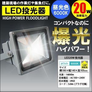 LED投光器 20W 200W相当 昼光色 6000K AC 明るい 防水加工 3mコード付|kyplaza634s