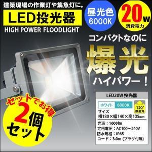 LED投光器 20W 200W相当 昼光色 6000K AC 明るい 防水加工 3mコード付 2個セット|kyplaza634s