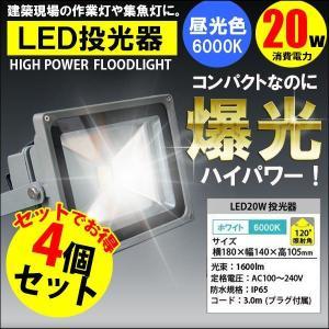 LED投光器 20W 200W相当 昼光色 6000K AC 明るい 防水加工 3mコード付 4個セット|kyplaza634s