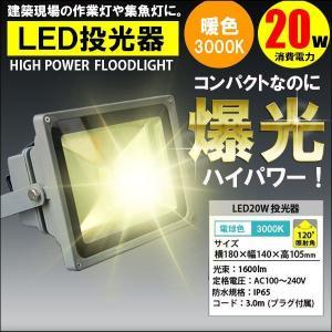 LED投光器 20W 200W相当 暖色・電球色 3000K AC 明るい 防水加工 3mコード付|kyplaza634s