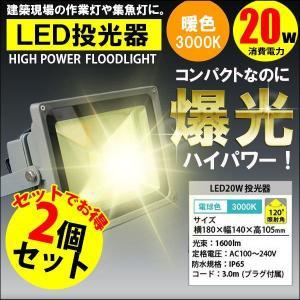 LED投光器 20W 200W相当 暖色・電球色 3000K AC 明るい 防水加工 3mコード付 2個セット|kyplaza634s