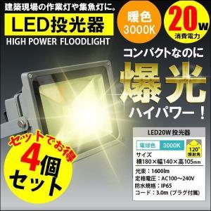 LED投光器 20W 200W相当 暖色・電球色 3000K AC 明るい 防水加工 3mコード付 4個セット|kyplaza634s