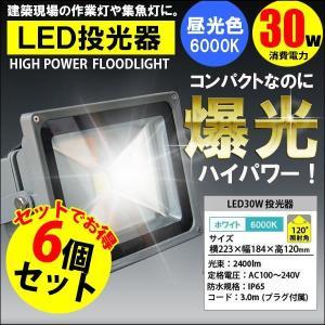 LED投光器 30W 300W相当 昼光色 6000K AC 明るい 防水加工 3mコード付 6個セット|kyplaza634s
