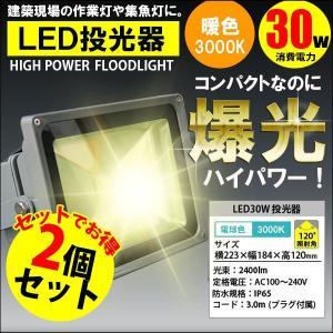 LED投光器 30W 300W相当 暖色・電球色 3000K AC 明るい 防水加工 3mコード付 2個セット|kyplaza634s