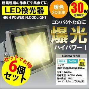 LED投光器 30W 300W相当 暖色・電球色 3000K AC 明るい 防水加工 3mコード付 6個セット|kyplaza634s