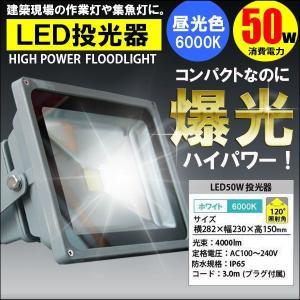 LED投光器 50W 500W相当 昼光色 6000K AC 明るい 防水加工 3mコード付|kyplaza634s