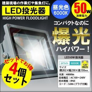 LED投光器 50W 500W相当 昼光色 6000K AC 明るい 防水加工 3mコード付 4個セット|kyplaza634s