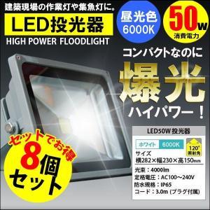 LED投光器 50W 500W相当 昼光色 6000K AC 明るい 防水加工 3mコード付 8個セット kyplaza634s